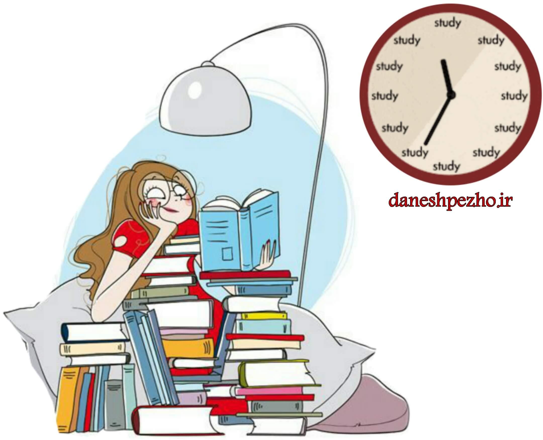 چند ساعت درس بخوانیم و افزایش ساعت مطالعه