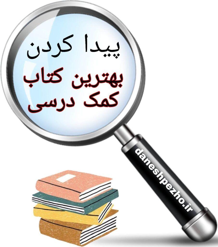 کتاب های کمک درسی و کتاب های کمک آموزشی