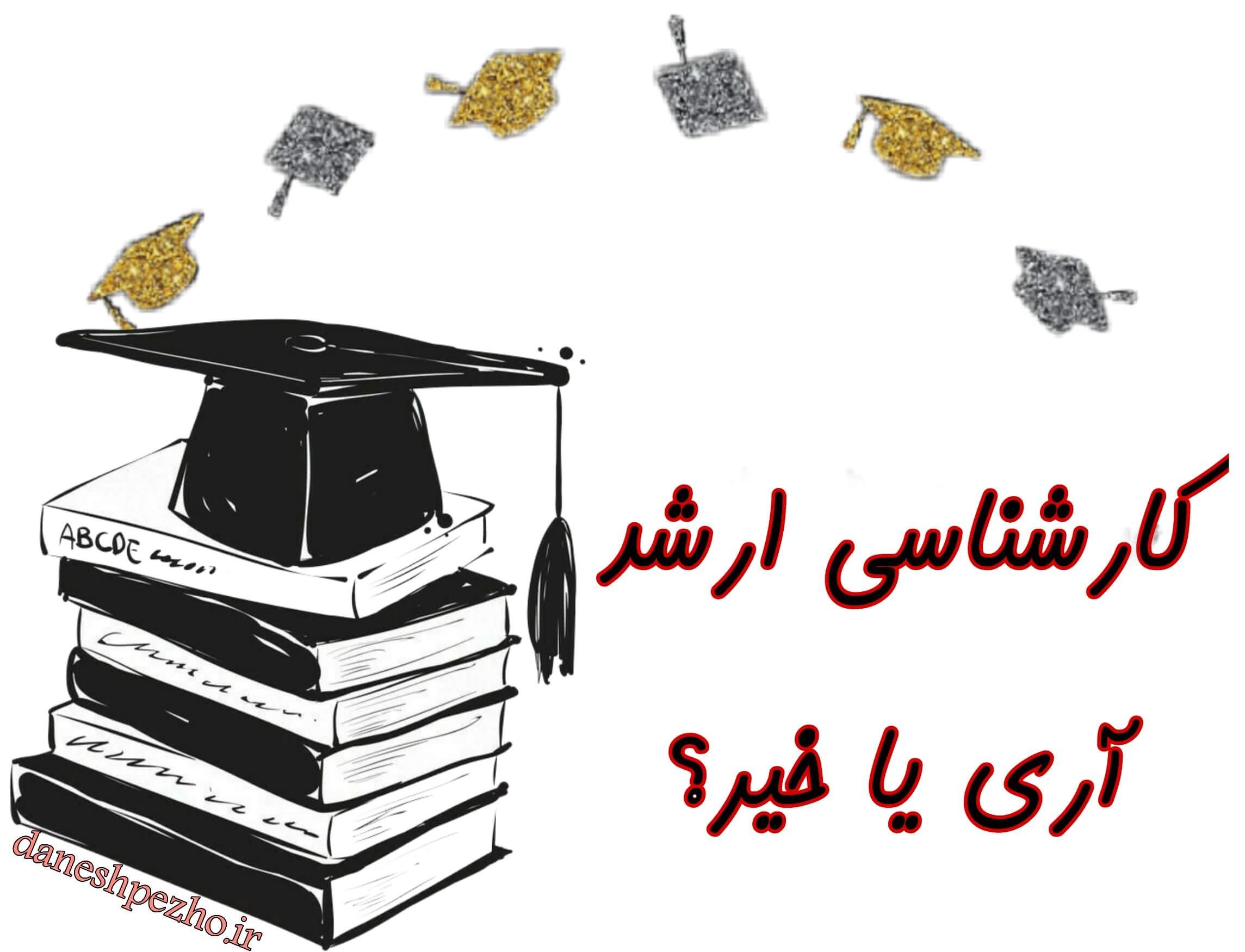 کارشناسی ارشد یا فوق لیسانس